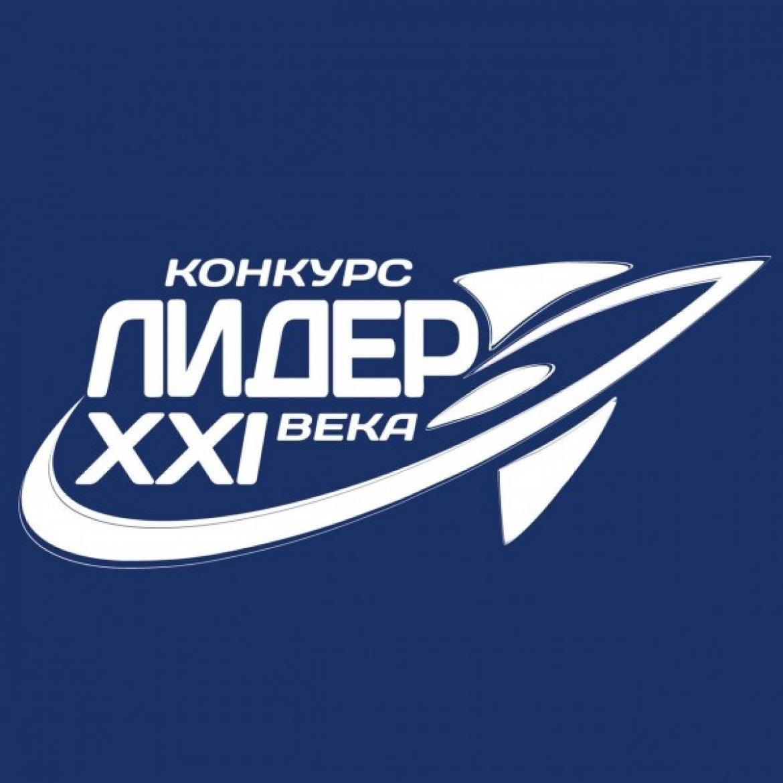 В Республике Дагестан подвели итоги республиканского этапа конкурса «Лидер XXI века»