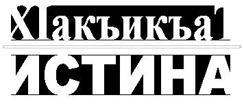 ХIакъикъат