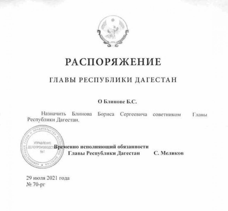 Сергей Меликов назначил себе советника
